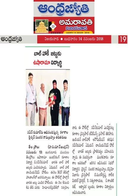Andhra jyothi print media article about Asian Ball Hockey Championship