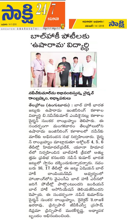 Sakshi print media article about Asian Ball Hockey Championship