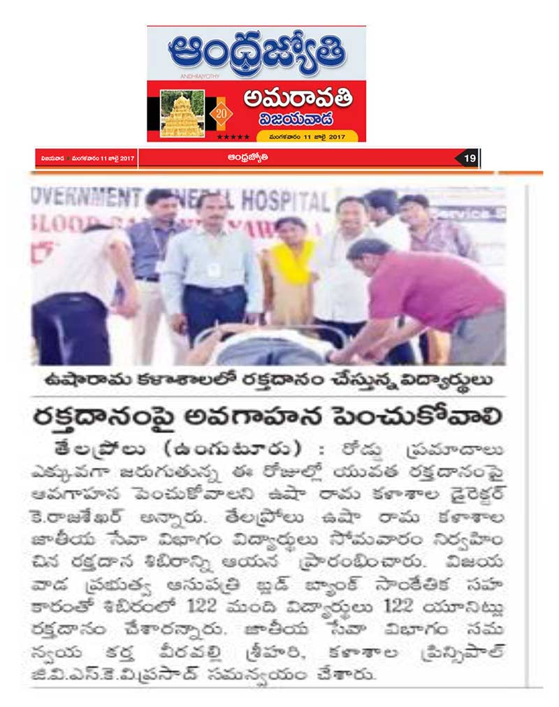 andhrajyothi blood donation on july 10 2017 paper clipping