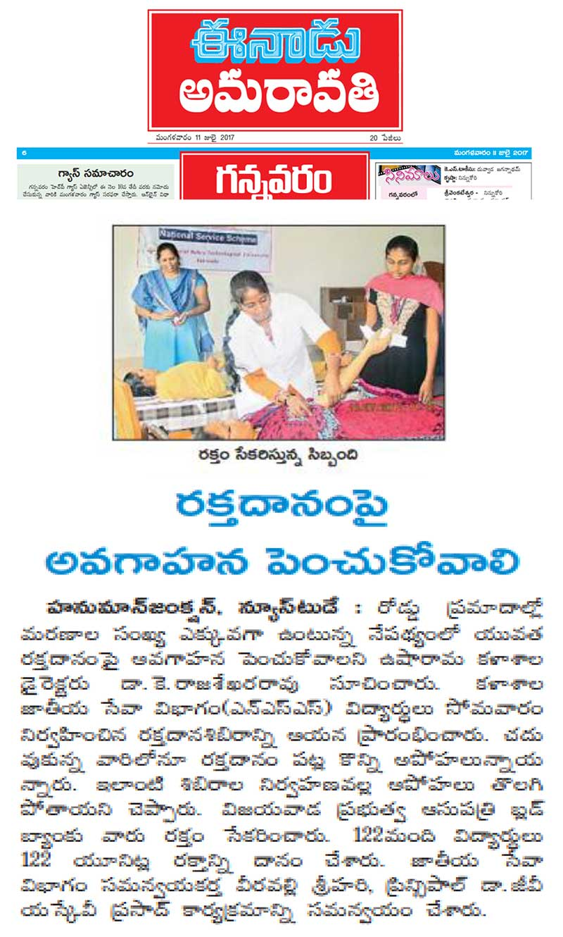 eenadu blood donation on july 10 2017 paper clipping