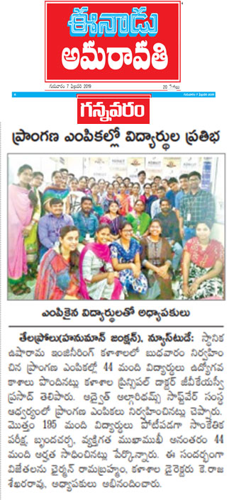 eenadu campus placement adwait algorithm