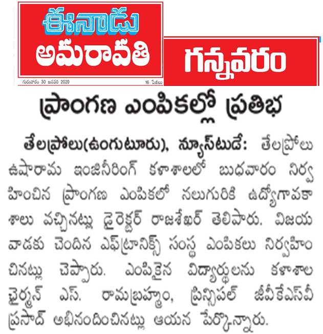 Eenadu efftronics campus placements 2020