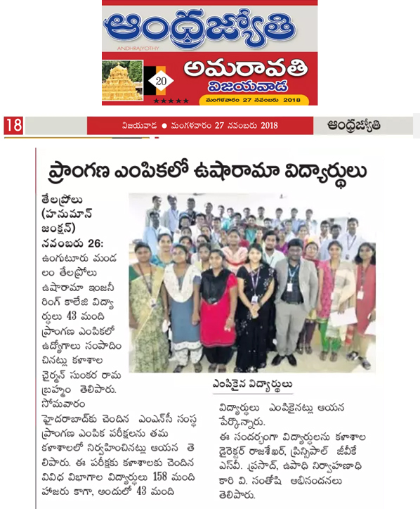 Enthsquare Campus Recuritment Information news in Andhra Jyothi