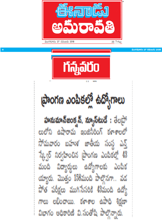 Enthsquare Campus Recuritment Information news in Eenadu