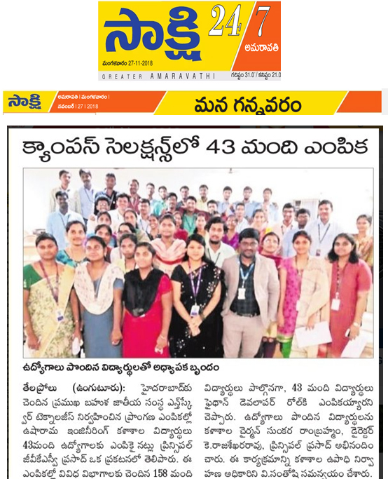 Enthsquare Campus Recuritment Information news in sakshi
