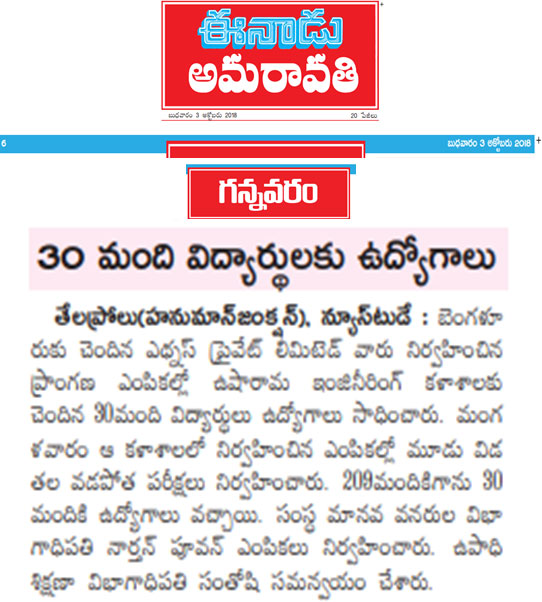 ethuns campus recruitment oct 2018 Eenadu
