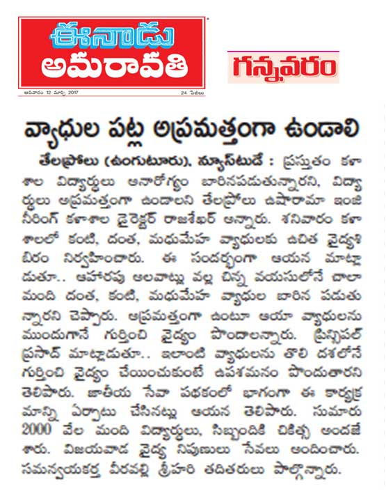 Eenadu free medical camp
