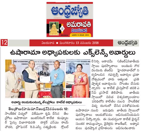 Sakshi print media article about Global Research Academy