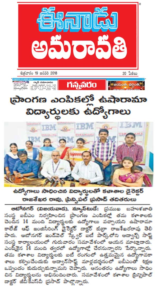 eenadu-paperclipping-ibm-selected-students