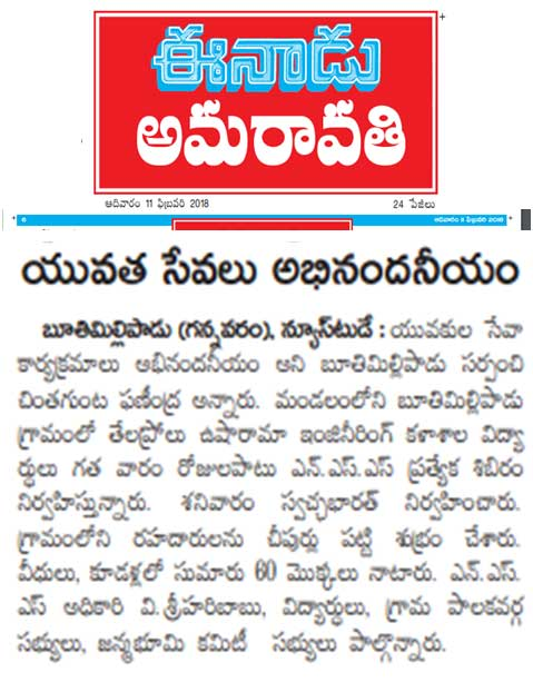 eenadu-paperclipping-information-about-nss-programme