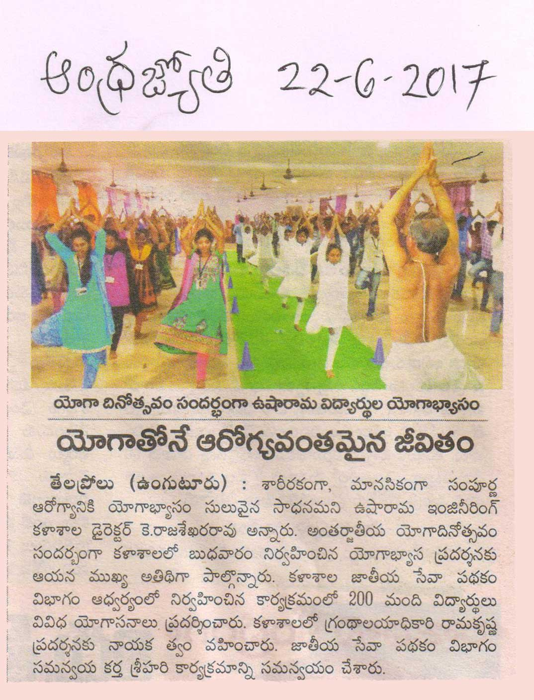 andhrajyothi international yoga day 2017 paper clipping