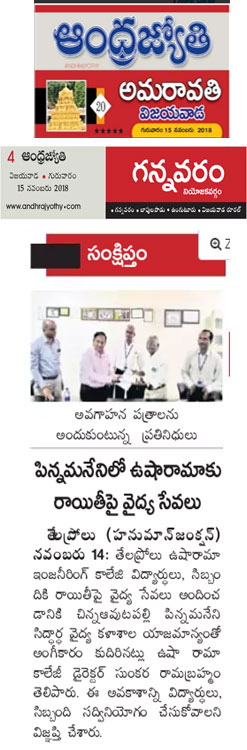 Andhra jyothi print media article about MoU with Pinnameni Siddartha Medical Scineces
