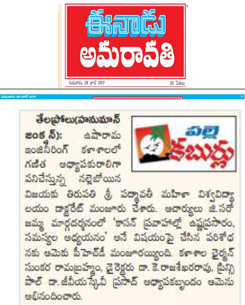eenadu paper Cliping on Doctorate Awarded to Nalliboina Vijaya Dep of Maths URCET