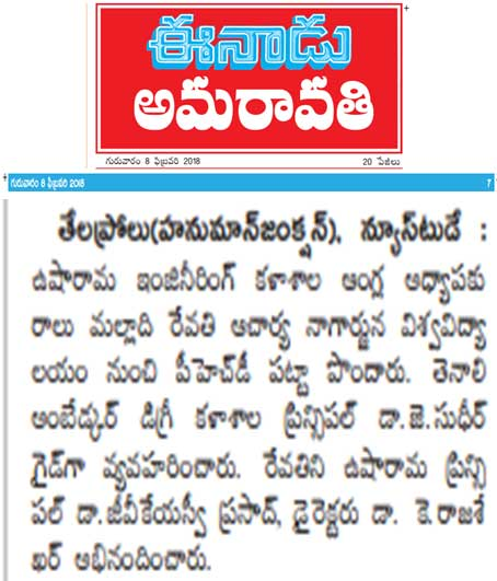 eenadu-paperclipping-phd-awarded-from-anu-to-revathi-urce-english-department