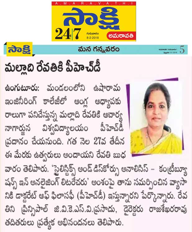 sakshi-paperclipping-phd-awarded-from-anu-to-revathi-urce-english-department