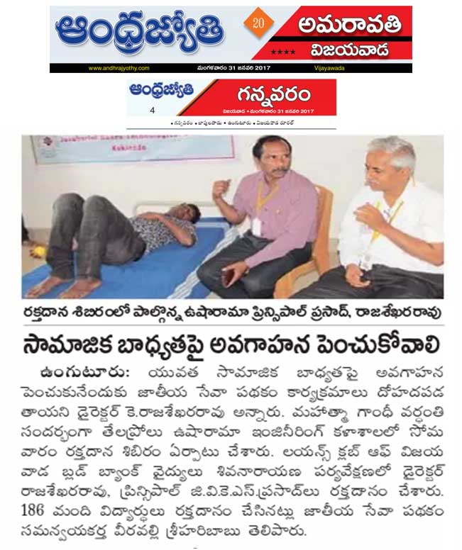 Andhra Jyothi blood donation camp jan30 2017