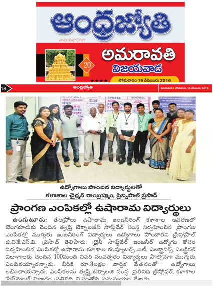 andhra-jyothi-campus-placement-tvashtri-technologies