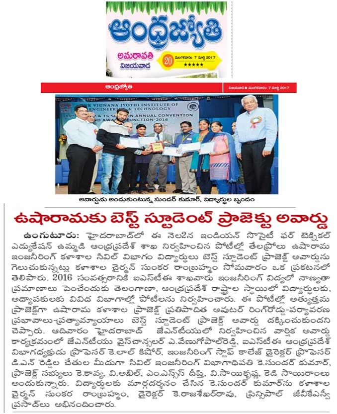 andhra jyothi indian society for education best award