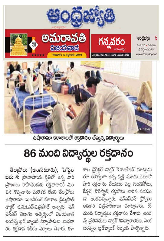 NSS Blood donation camp 04th Spt 2019 Andhrajyothi Paper Clipping