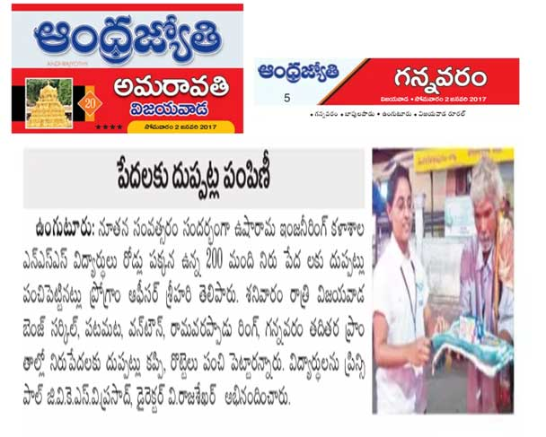 andhra-jyothi-nss-activity-urcet-on-1st-january-2017