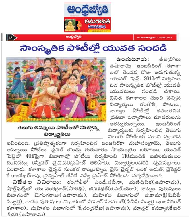 Andhya Jyothi Your Fest 2k17 Cultural Events