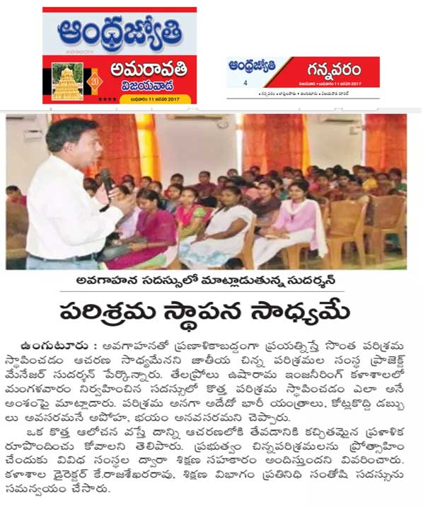 andhra jyothi Seminar on How to establish new Industry by Sudarsan