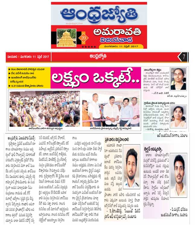andhrajyothi-job-mela-april-2017