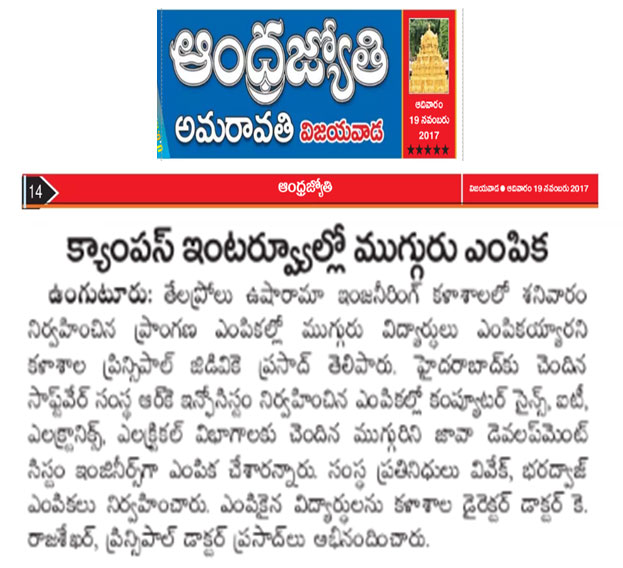 andhrajyothi-rk-info-systems-campus-placement-18-november-2017