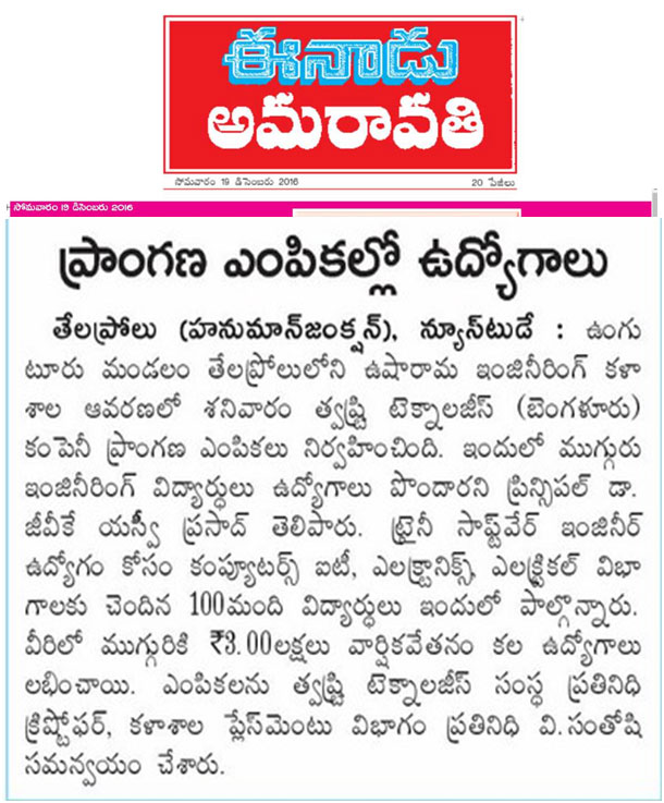 eenadu-campus-placement-tvashtri-technologies