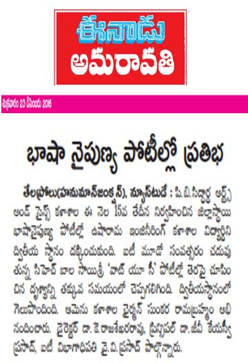 eenadu-cashless-transaction-pb-siddartha-college-got-2nd-price