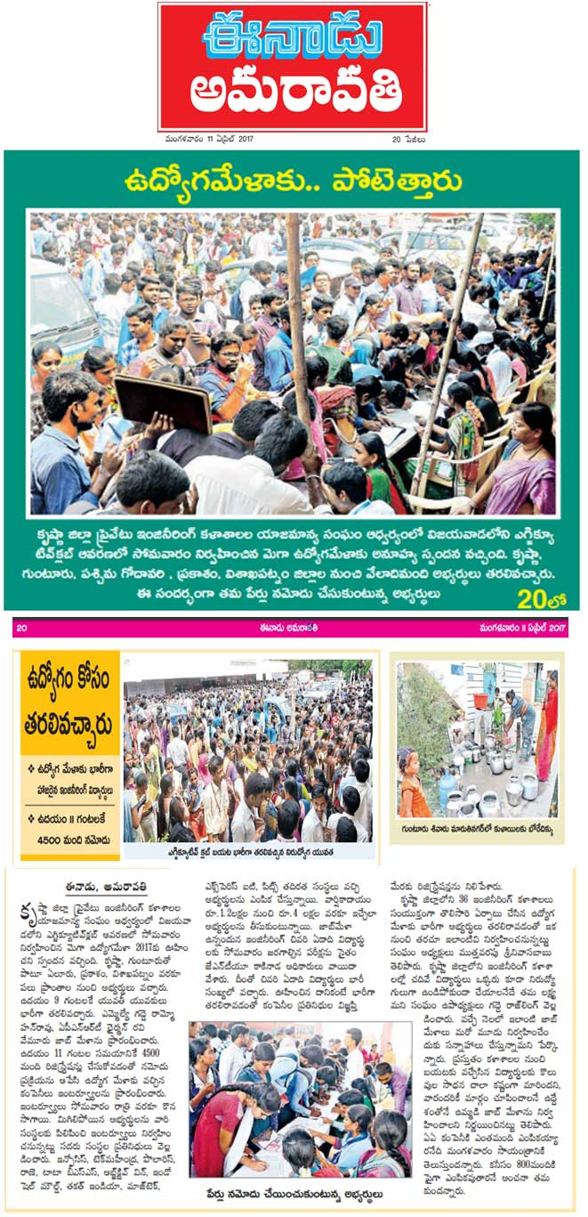 eenadu-job-mela-april-2017