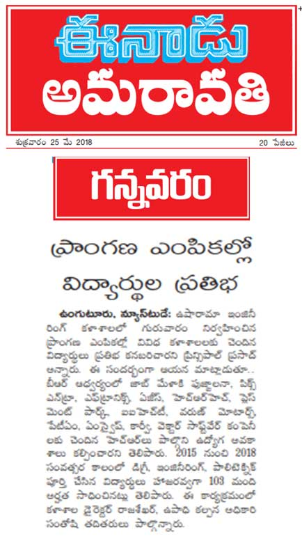 Eenadu Paper Clipping on Campus Placements May 2018