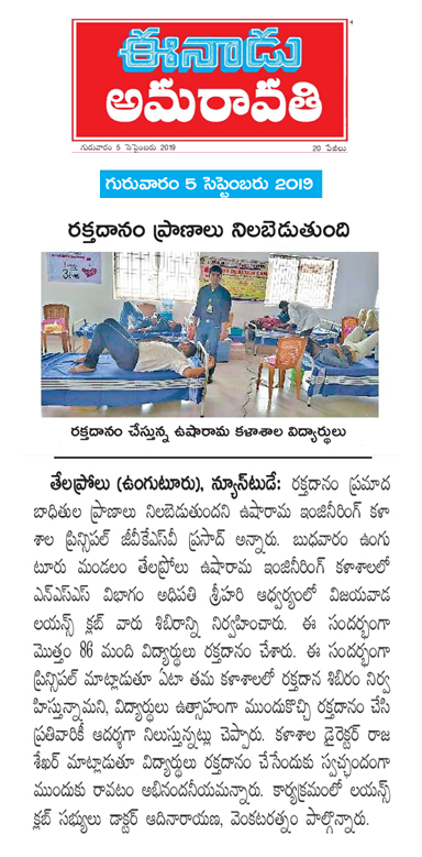 NSS Blood donation camp 04th Spt 2019 Eenadu Paper Clipping