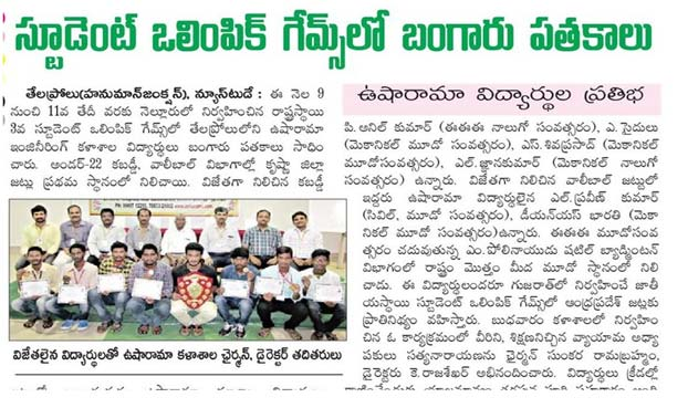 Eenadu Paper Clipping