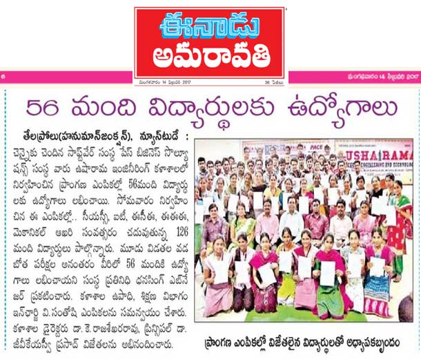 Eenadu pace Business Solutions Off Campus Drive February 2017