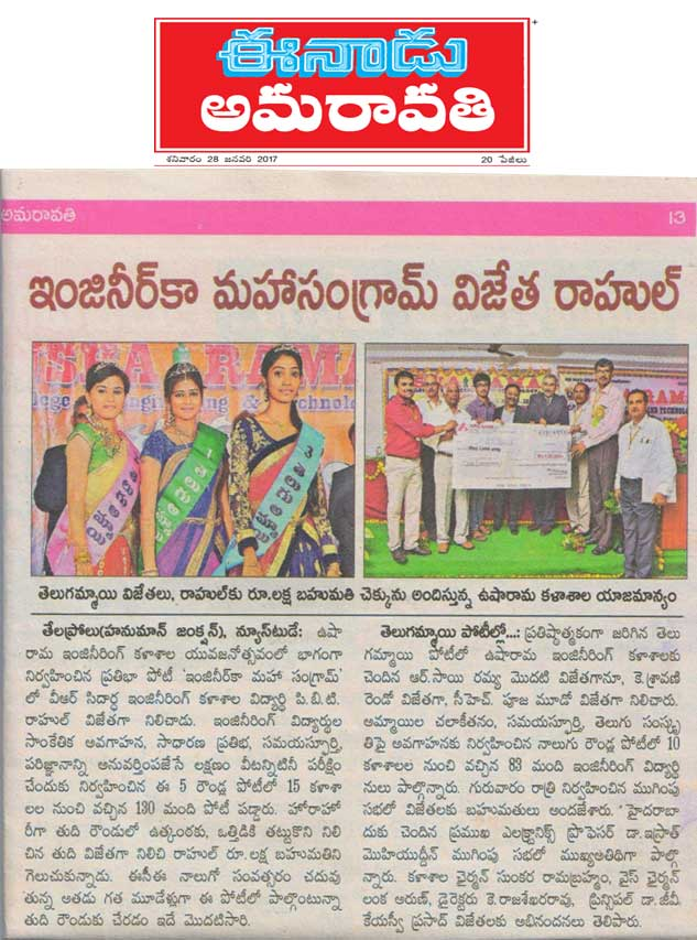 Eenadu Your Fest 2k17 Engineering Ka Maha Sanghram