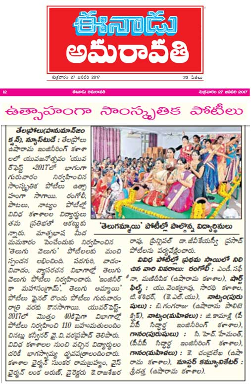 Eenadu Your Fest 2k17 Cultural Events
