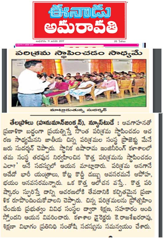 eenadu Seminar on How to establish new Industry by Sudarsan