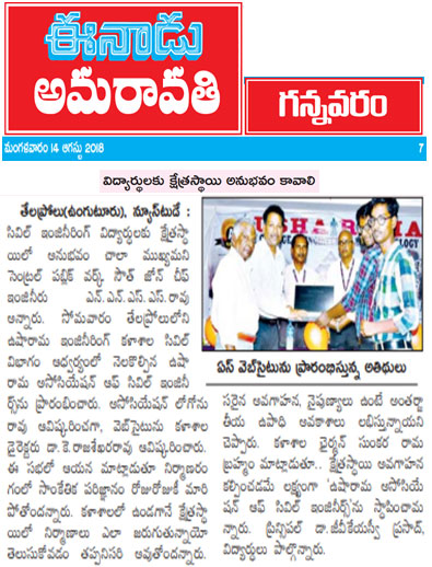 Information About Usha Rama Association Of Civil Engineers Sakshi Paper Clipping