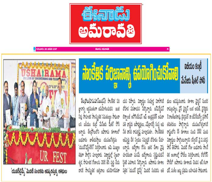 Eenadu your fest 2k17 in media