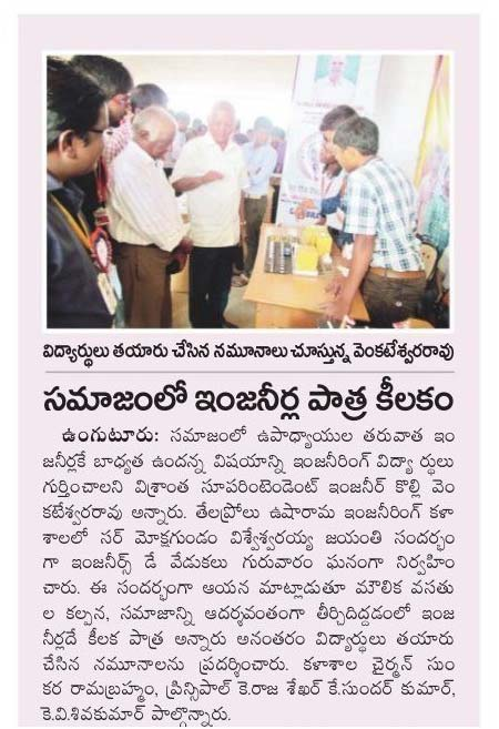 engineers-day-2016-celebrations-article-andhrajyothi