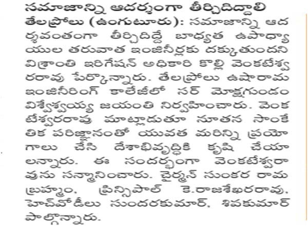 engineers-day-2016-celebrations-article-sakshi