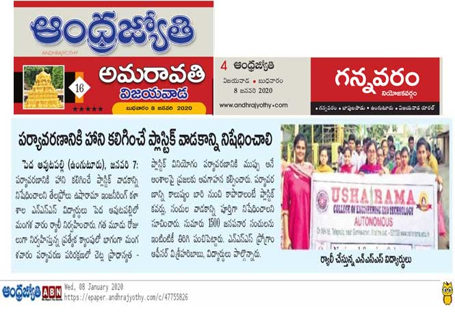 andhrajyothi NSS programme say no to plastic