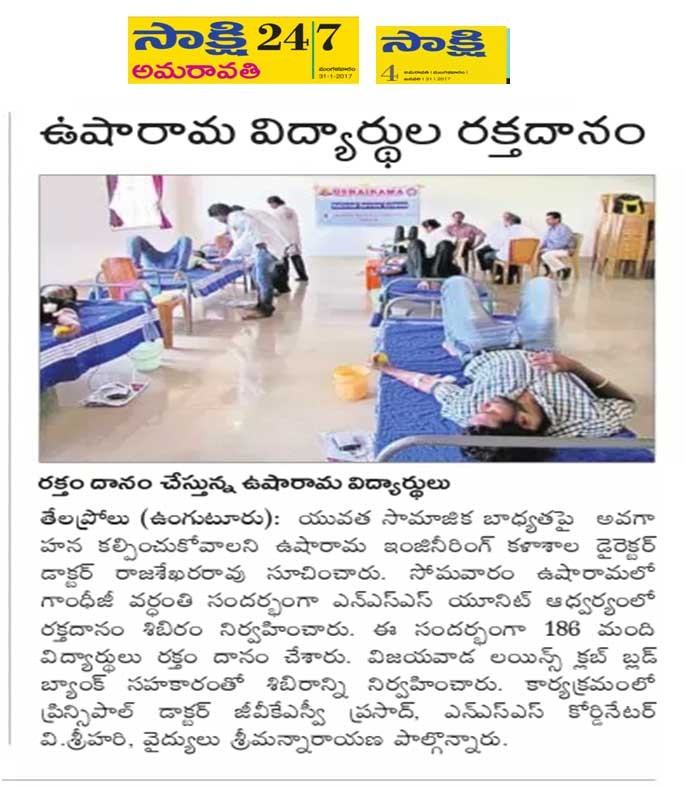 sakshi blood donation camp jan30 2017