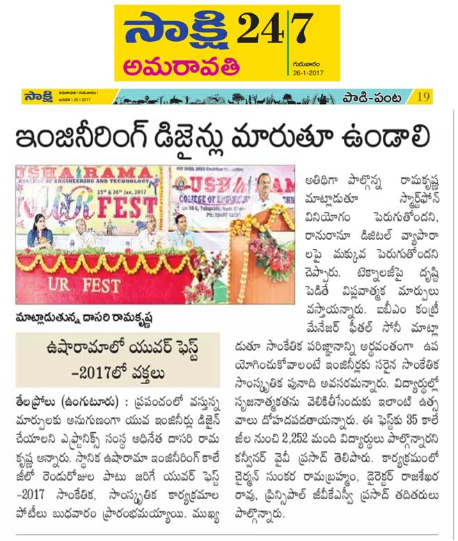 Sakshi your fest 2k17 in media