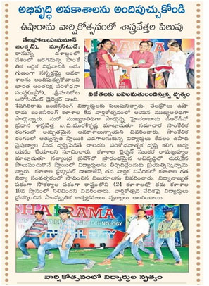 Print Media | Usha Rama College of Engineering and Technology