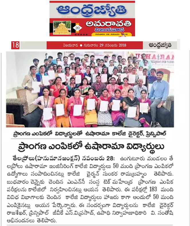 Tech Mahindra Campus Recuritment Information News in Andhra Jyothi