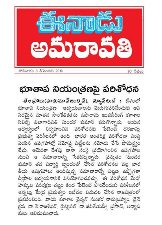 Urban Climate Modelling Research News in Eenadu