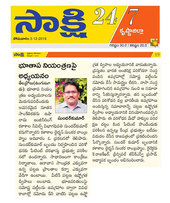 Urban Climate Modelling Research News in Sakshi