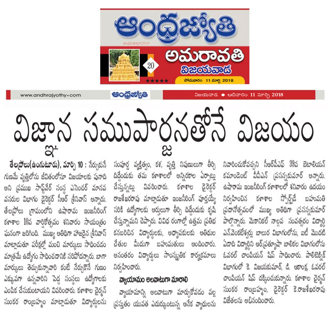 Andhra-Jyothi-paperclipping-urcet-10th-anniversary-celebrations